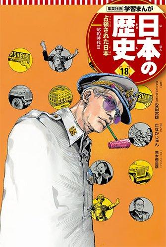 学習まんが 日本の歴史 18 占領された日本 (全面新版 学習漫画 日本の歴史)