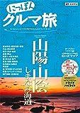 にっぽんクルマ旅 山陽・山陰 しまなみ海道 (旅行ガイド)
