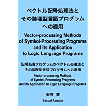 Vectorized Symbol-processing Methods of and Its Application to Logic Language Programs (Japanese Edition)