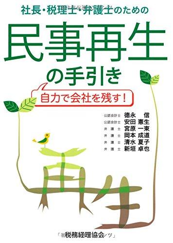 Download Shacho zeirishi bengoshi no tameno minji saisei no tebiki : Jiriki de kaisha o nokosu. pdf epub