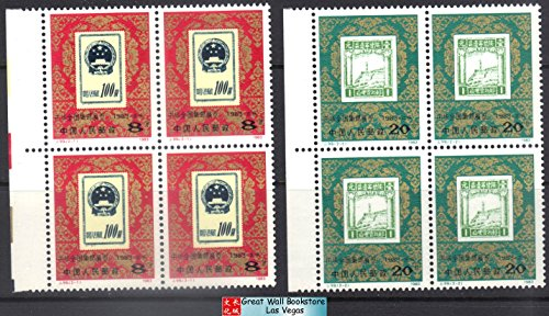 China Stamps - 1983, J99, Scott 1894-95 China National Philatelic Exhibition 1983, Beijing - Block of 4 - MNH, (Stamp Exhibition Block)