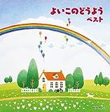 Nursery Rhymes / School Song - Yoiko No Douyou (2CDS) [Japan CD] KICW-9561