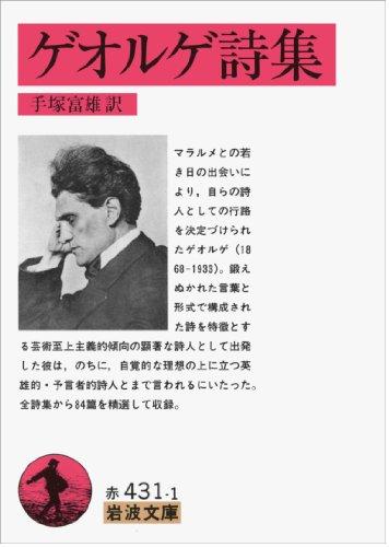ゲオルゲ詩集 (岩波文庫 赤 431-1)