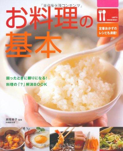 Read Online Oryōri no kihon : komatta toki ni tayori ni naru ryōri no hatena kaishō bukku ebook