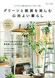 グリーンと雑貨を楽しむ心地よい暮らし: インテリアに溶け込むアレンジがいっぱい (Gakken Interior Mook)