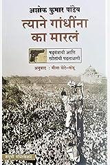 Tyane Gandhinna Ka Marla: Shadyantrachi aani Strotanchi Padtalni Paperback