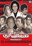 Madraset El Mosharbeen / Adel Imam [DVD] Adel Imam; Souheir Al Babeli; Ahmad ... by Said Saleh,Ahmed Zaki,Suheir Al Babeli,Younes Shalabi Adel Imam