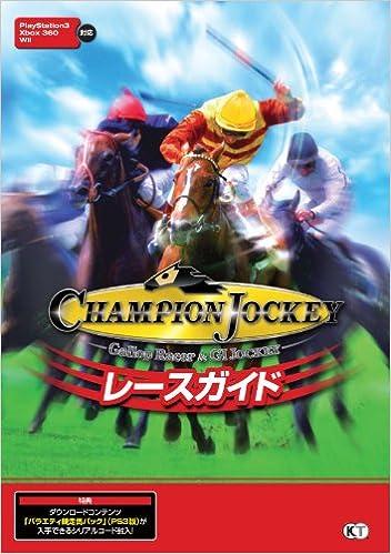 Champion Jockey レースガイド  ...