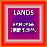 BANDAGE【期間限定盤】