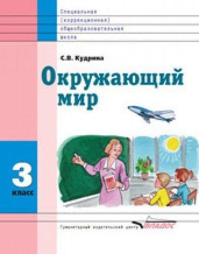 Okruzhayuschiy mir. 3 klass. Uchebnik dlya spets. (korrekts.) obrazovatelnyh uchrezhdeniy VIII vida. FGOS pdf