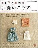 ちくちく手作り手縫いこもの―針と糸があれば縫えちゃう、手縫いで作るこものの本。 (レディブティックシリーズ no. 2892)