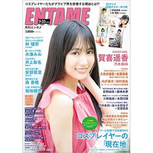 ENTAME 2020年9月・10月 合併号 表紙画像