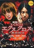 X Cross Japanese Movie Dvd with English Sub NTSC All Region