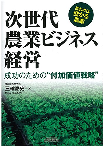 """次世代農業ビジネス経営  成功のための""""付加価値戦略"""" (B&Tブックス)"""