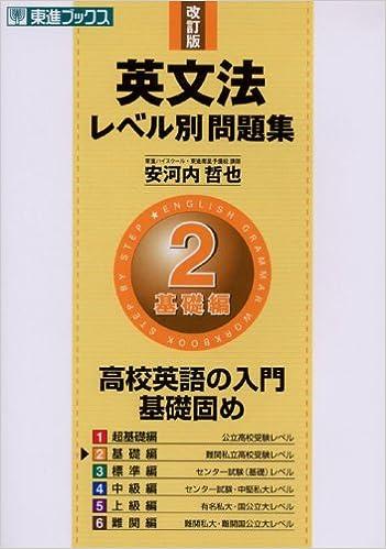 英文法のおすすめ参考書・問題集『英文法レベル別問題集2(基礎編)』