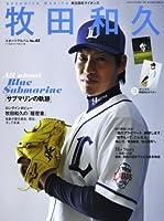 牧田和久―埼玉西武ライオンズ (スポーツアルバム No. 45)
