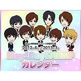 2012年4月⇒2013年3月/Hey!Say!JUMPカレンダー ([カレンダー])