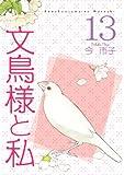 文鳥様と私 13 (LGAコミックス)