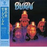 紫の炎(SHM-CD 紙ジャケットCD)