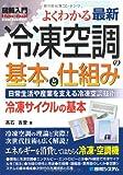 図解入門よくわかる最新冷凍空調の基本と仕組み (How‐nual Visual Guide Book)