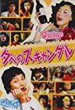 [DVD]夕べのスキャンダル 30代干物女、ベットで夜を過ごしたのは一体誰? [DVD]