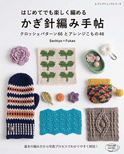 はじめてでも楽しく編める かぎ針編み手帖の商品画像