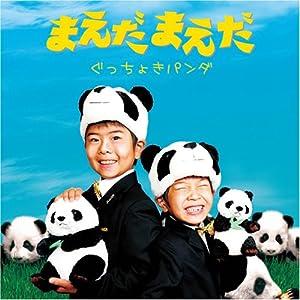 『ぐっちょきパンダ』
