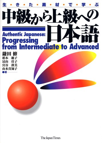 Authentic Japanese  Progressing From Intermediate To Advanced