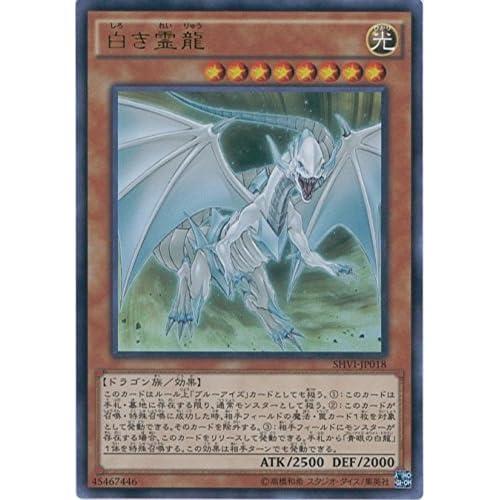Carte Yu-Gi-Oh shvi-JP01.8. Dragon Blanc Esprit (Ultra Rare) arc Yugioh Cinq [Brillant Victoires]