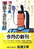 唐獅子源氏物語 (新潮文庫)