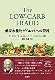 低炭水化物ダイエットへの警鐘