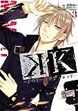 K -メモリー・オブ・レッド- <完>(3) (KCx)