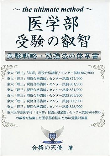医学部受験の叡智 受験戦略・勉...
