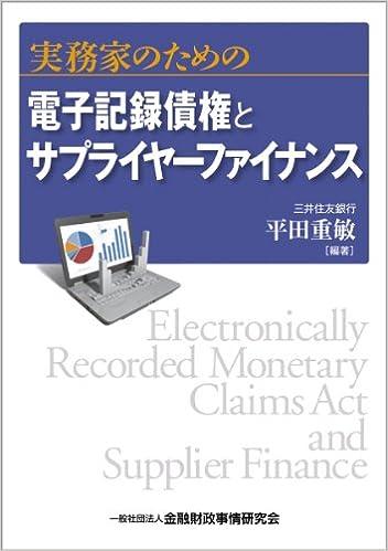 記録 債権 電子