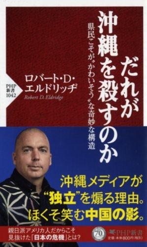 だれが沖縄を殺すのか (PHP新書)