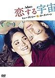 [DVD]恋する宇宙