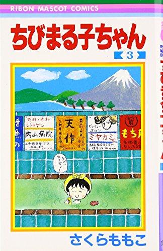 Chibi Maruko-chan Vol. 3 (Manga) [in Japanese Language] by unknown