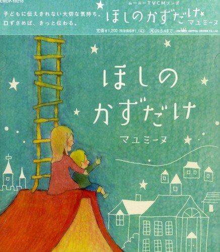 CD : Mayumine - Hoshi No Kazu Dake (Japan - Import)