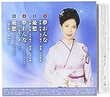 Nashiro Ryoko - Yume Onna / Yuushuu [Japan CD] CRCN-2671