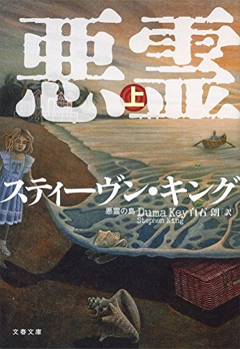 悪霊の島 上 (文春文庫)