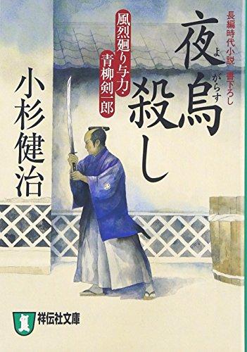 夜烏殺し―風烈廻り与力・青柳剣一郎 (祥伝社文庫)