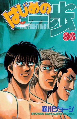 はじめの一歩(86) (講談社コミックス)