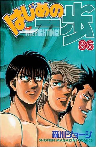 はじめの一歩(86)