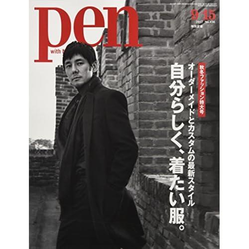 Pen 2017年 9/15号 表紙画像