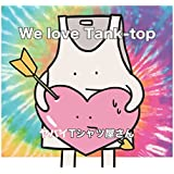 We love Tank-top(通常盤)