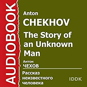 The Story of an Unknown Man [Russian Edition] Audiobook