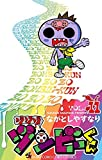 ゾゾゾ ゾンビーくん コミック 全11巻 セット