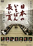 Japanese Movie - Nihon No Ichiban Nagai Natsu [Japan DVD] DUTD-3316