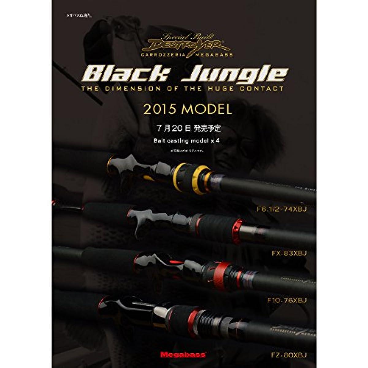 [해외] 메가배스MEGABASS 로드 BLACK JUNGLE블랙 정글 2015 FZ-80XBJ