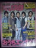 オリスタ 2010年 No18 5月10・17日号  (通巻No1539)